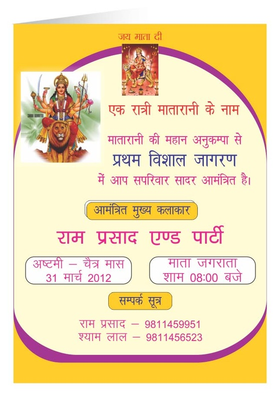 INVITATION FORMAT FOR JAGRAN | Invite